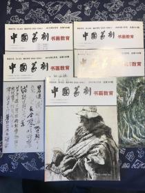 中国篆刻书画教育(2015年1.2.3.5.6.)(5本合售)