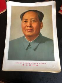 毛主席人物标准像宣传画八开8开