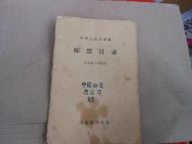 中华人民共和国邮票目录1949-1982