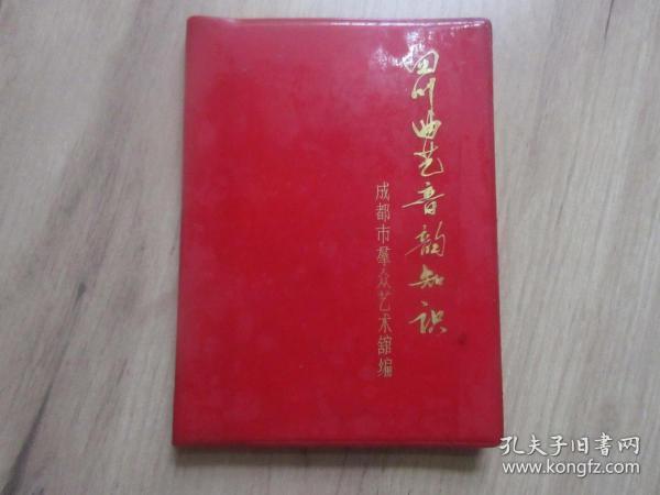 红宝书-罕见文革时期成都市文化局群众文化组版《四川曲艺音韵知识》内有毛主席语录-尊E-4