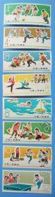 特72 少年儿童体育运动(盖销)邮票(发行量200万套)