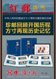 《红邮盛典》珍邮纪念册 83件珍品铸就经典 再赠双连体小型张和珍贵纪念币