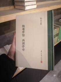 张岱全集:陶庵梦忆西湖梦寻(精装繁体竖排)
