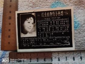 相纸歌片:过去的事情不再想(6cm×8cm)