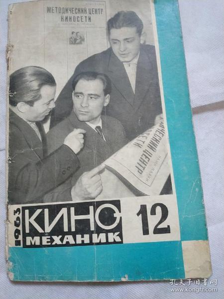 KNHOMEXAHNK电影放映员1963.12