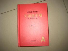 字词句手册  【精装】  C  1815