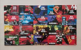 二战经典战役连环画·纪实版  (全套共一盒20册,中国国际出版集团海豚出版社2015年12月第1版第1次印刷。本书图片由英国gettyimages网特别授权,全部都是二战战地记者实地拍摄,真实再现当年的战争画面,勾勒出第二次世界大战中20场经典的战役,真实还原了战争原貌,其中有大量图片在此前从未公开发表,首次与读者见面)