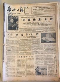 广西日报       1983年8月1日 1*朱德选集出版 20元