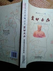 西山区文史资料(第十五辑):霞印西山(有光盘)徐霞客