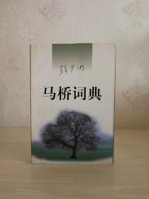 著名作家韩少功代表作:《马桥词典》韩少功签名钤印本 1996年一版一印