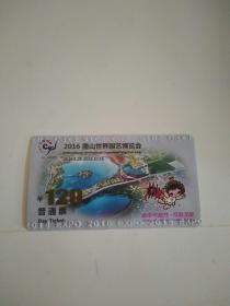 门票 卡  2016年唐山世界园艺博览会门票一枚。