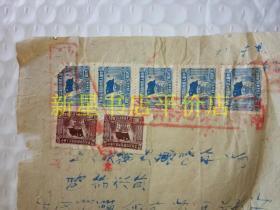 """老收据------《1951年""""棉织生产合作社""""收据,贴有7张1949年印花税票》!"""