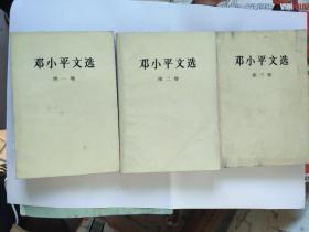 邓小平文选
