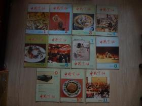 中国烹饪 1992年1-11期