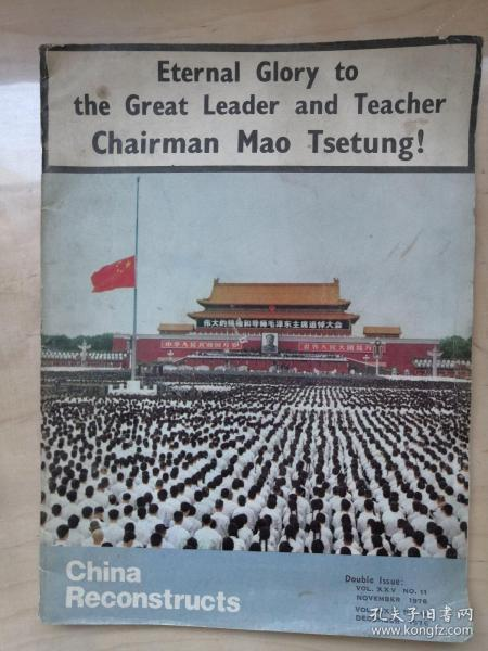 永远的荣耀  伟大的领袖毛泽东主席 英文版  隆重悼念毛泽东主席大画册1976/11.12期()