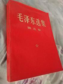 毛泽东选集第五卷红皮版