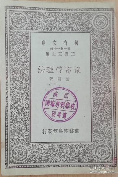 家畜管理法