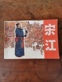 宋江 【老版连环画1983年一版一印】