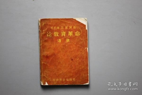 文革《毛主席马恩列斯-论教育革命语录》  教育革命编辑部