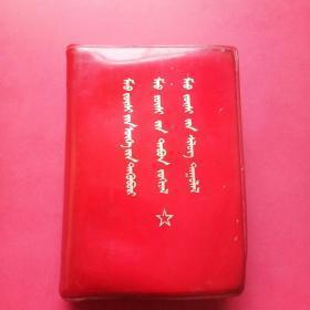 毛主席语录,毛主席的五篇著作,毛主席诗词,蒙文