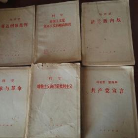 国家与革命等六本红色书籍合售