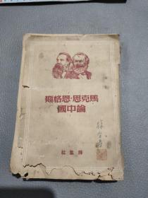 马克思恩格斯论中国