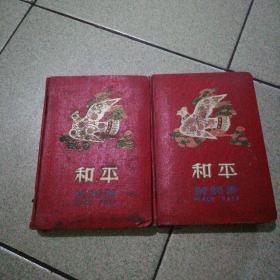 36开150页空白有赠言1958年北京风光笔记本二本一对