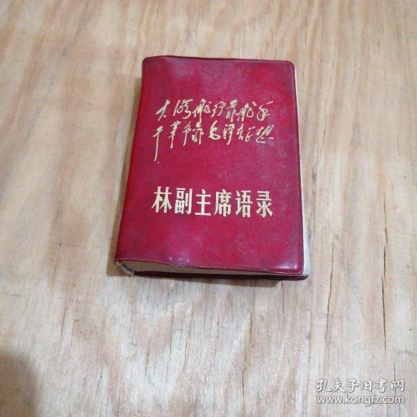 木木副主席语录