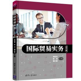 国际贸易实务(英文版)刘白玉等