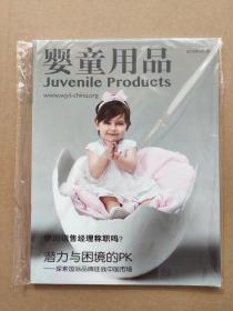 婴童用品2012年8月号