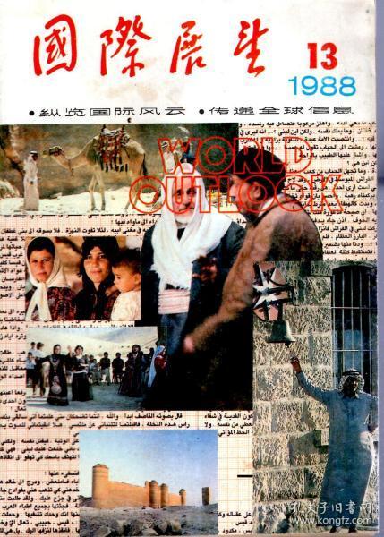 国际展望1988年第13期.总第115期