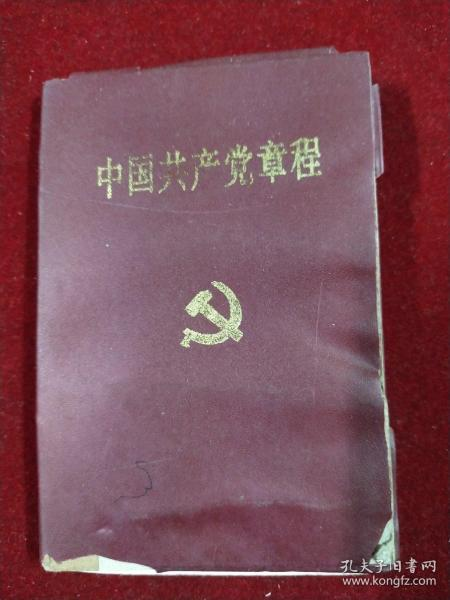 中国共产党章程,十五大,见图,品相自定