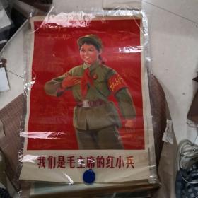 我是毛主席的红小兵年画宣传画2开