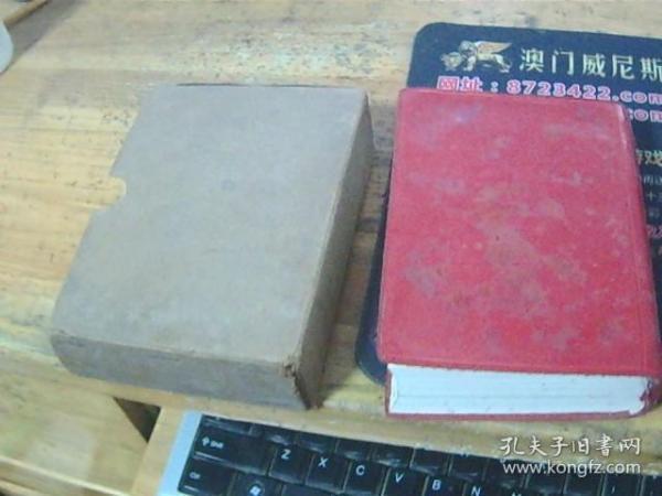 毛泽东 选集 一卷本
