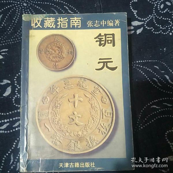 收藏指南铜元