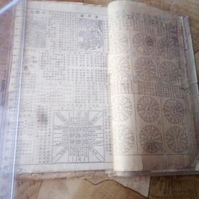 万年历全书