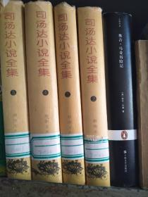 司汤达小说全集     全4册