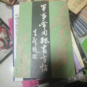 军事常用隶书字帖