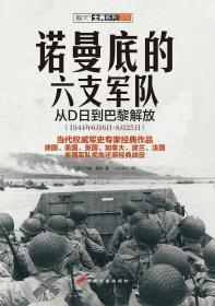 诺曼底的六支军队:从D日到巴黎解放(1944年6月6日-8月25日)