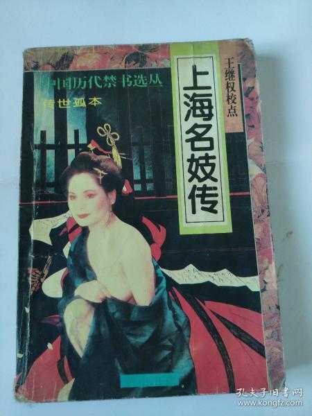 上海名妓传