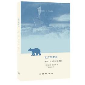 正版现货 北方的观念 彼得戴维森,陈薇薇 生活.读书.新知三联书店 9787108063540 书籍 畅销书