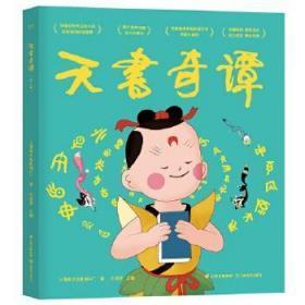 正版现货 天书奇谭 上海美术电影制片厂,果麦文化 出品 云南美术出版社 9787548937074 书籍 畅销书
