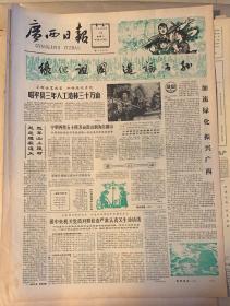 广西日报       1984年3月12日 1*绿化祖国造福子孙。20元