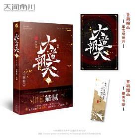 正版现货 大道朝天一:临江仙 猫腻 云南美术出版社 9787548936183 书籍 畅销书