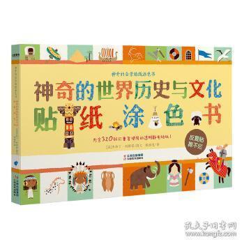 正版现货 神奇的全景贴纸涂色书:世界历史与文化  杰拉丁科斯诺 云南美术出版社 9787548935605 书籍 畅销书