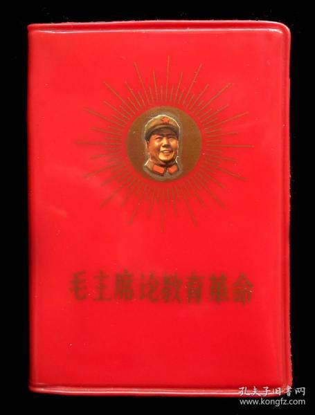 毛主席论教育革命(头像版)