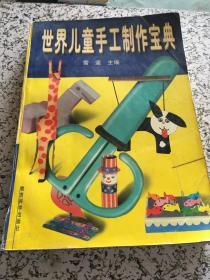 世界儿童手工制作宝典