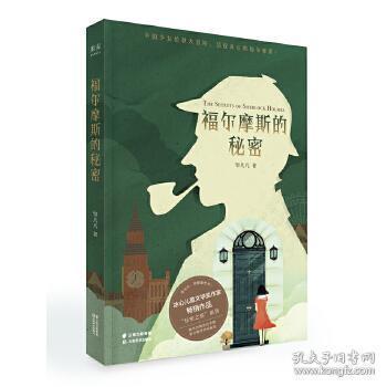正版现货 福尔摩斯的秘密 邹凡凡,果麦文化 出品 云南美术出版社 9787548933922 书籍 畅销书