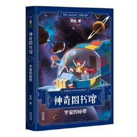 正版现货 凯叔神奇图书馆:宇宙的秘密 凯叔, 果麦文化 出品 云南美术出版社 9787548932864 书籍 畅销书