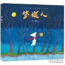 正版现货 梦旅人 于一诺,果麦文化 出品 云南美术出版社 9787548932833 书籍 畅销书